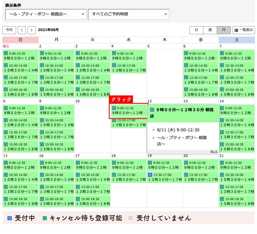 撮影予約カレンダー